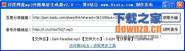 百度网盘外链mp3地址生成器