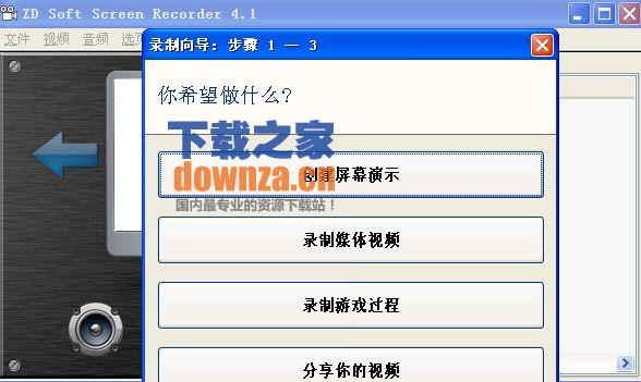 游戏截图录像(ZD Soft Screen Recorder)