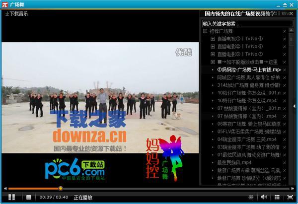 广场舞软件