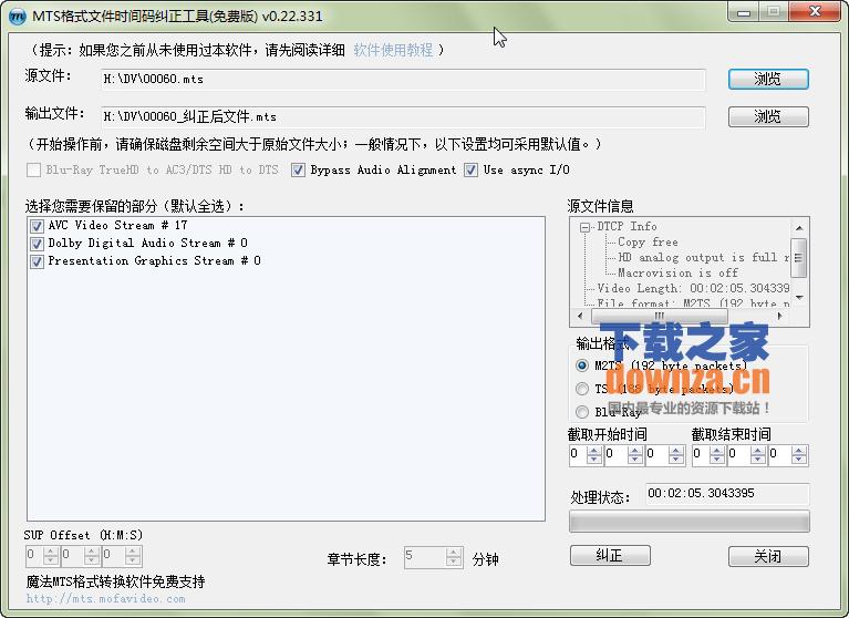 MTS格式文件时间码纠正工具