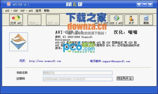 AVI-GIF(avi转gif转换器)