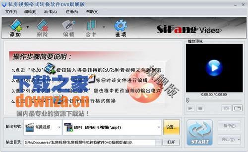 私房DVD格式转换器软件
