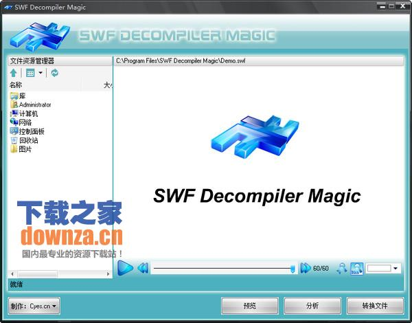 SWF Decompiler Magic(SWF反编译软件)