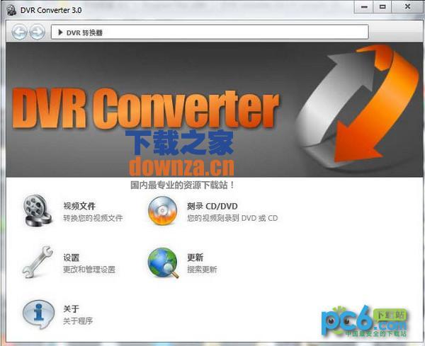 dvr转换器(DVR Converter)