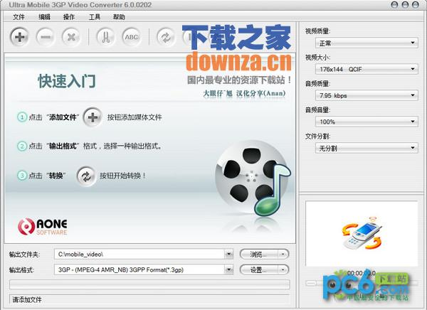 手机视频3gp转换器(Ultra Mobile 3GP Video Converter)