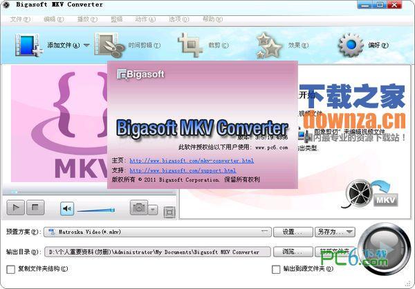 MKV播放转换器(Bigasoft MKV Converter)