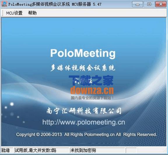 PoloMeeting(多媒体视频会议系统)