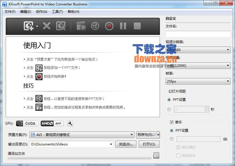 PPT转视频软件(Xilisoft PowerPoint to Video Converter)