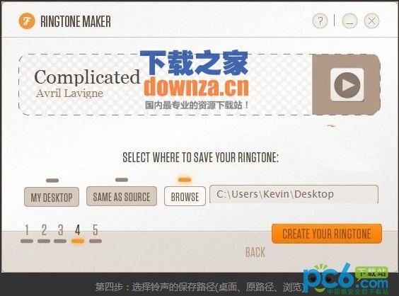 mp3转m4r转换器(Friedcookie Ringtone Maker)