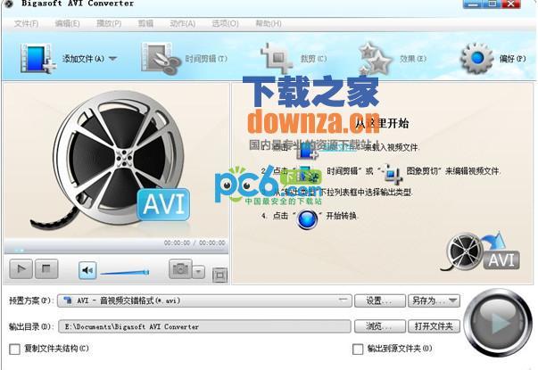 avi视频格式转换器(Bigasoft AVI Converter)