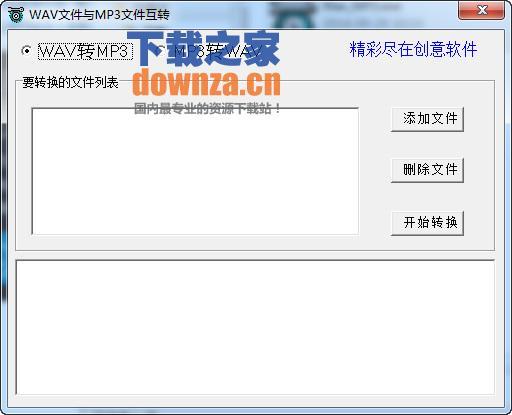 wav文件与mp3文件互转
