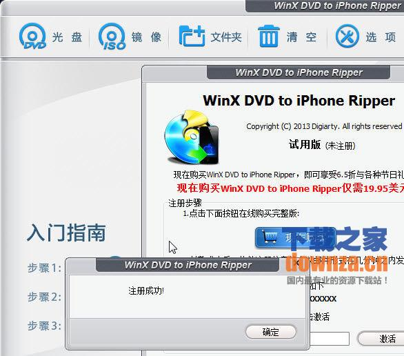 DVD转iPad转换器(WinX DVD to iPhone Ripper )