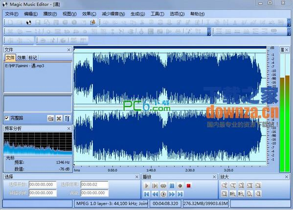 音乐编辑器(Magic Music Editor)