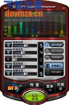 音效增强软件DFX Audio Enhancer