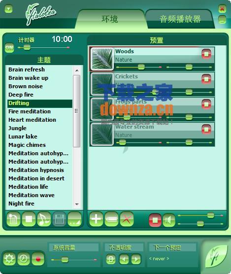 电脑催眠软件(Halotea)