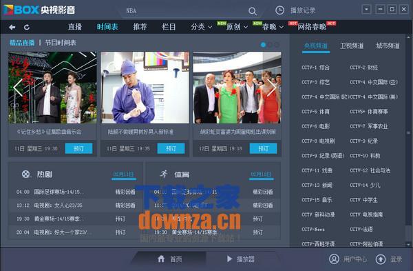 cntv-cbox 网络电视客户端