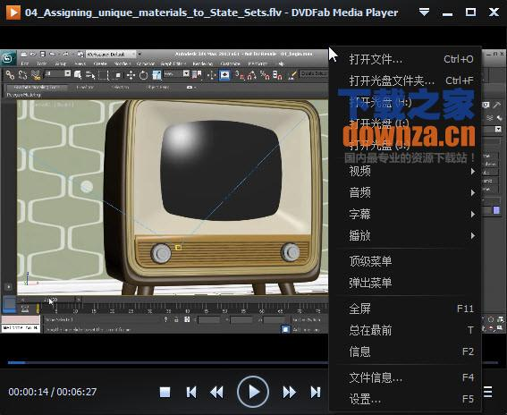 蓝光dvd播放器(DVDFab Media Player)