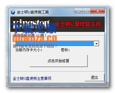 金士顿U盘数据修复工具