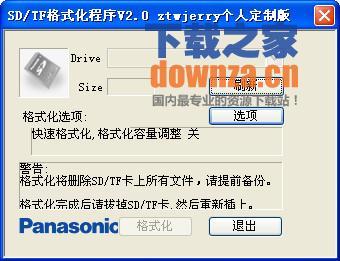 SD/TF卡专用格式化工具