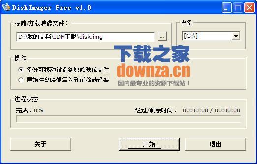 img映像写盘工具DiskImager