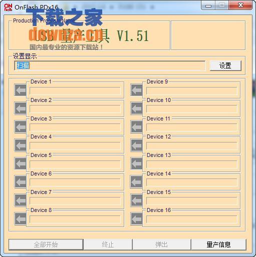 iCreate i5188量产工具
