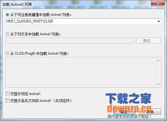 ActiveXHelper(Activex清理工具)