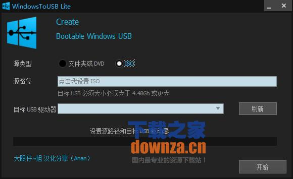 USB启动制作工具(WindowsToUSB Lite)