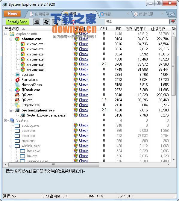 系统信息分析软件(System Explorer)