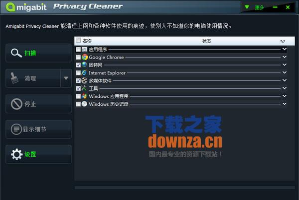 隐私清理工具(Amigabit Privacy Cleaner)