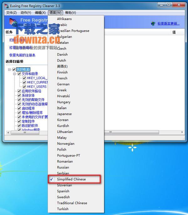 注册表错误修复工具(Eusing Free Registry Cleaner)