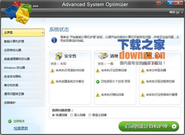 Advanced System Optimizer(系统优化)
