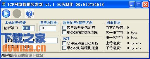 TCP网络数据转发器