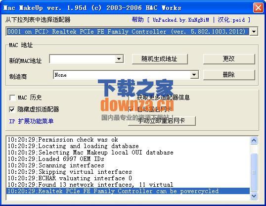 MAC地址修改工具