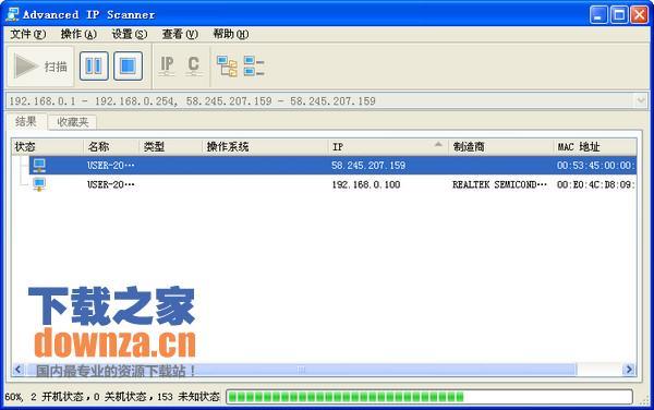 ip扫描工具(Advanced IP Scanner)