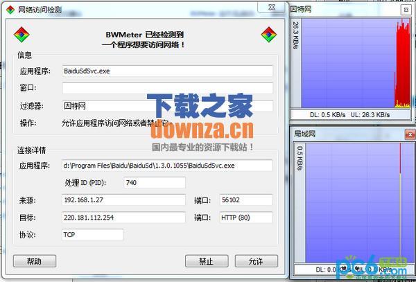 BWMeter(带宽测试软件)