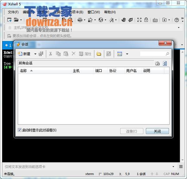 XShell(免费SSH客户端)