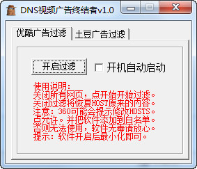 DNS视频广告终结者