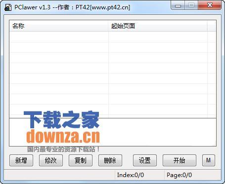 网页抓取工具(PClawer)