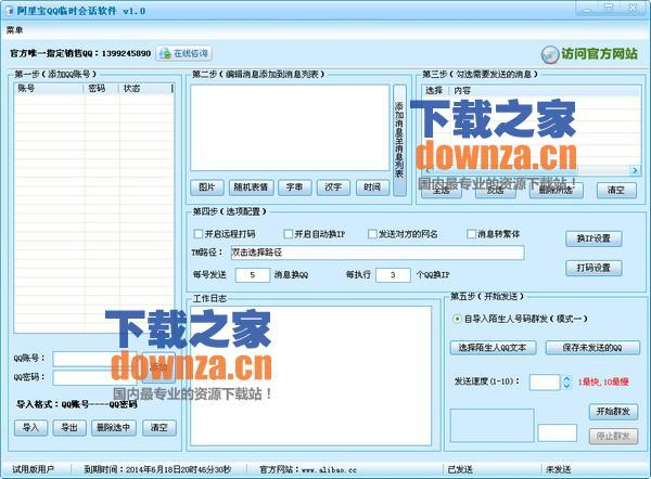 阿里宝QQ临时会话软件