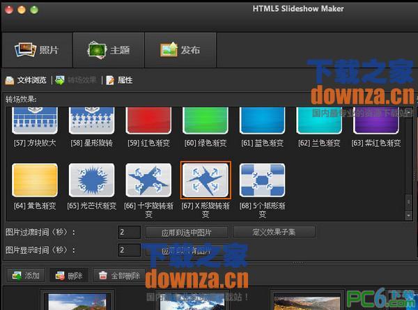 HTML5幻灯片制作软件(HTML5 Slideshow Maker)