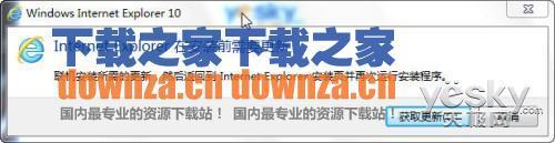 ie10中文版官方