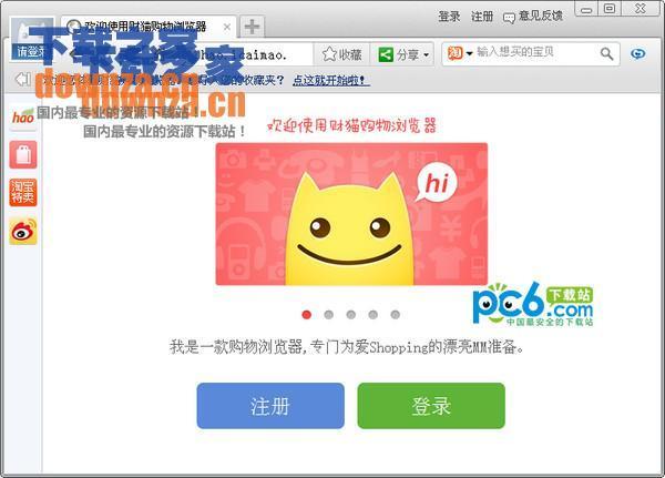 财猫购物浏览器