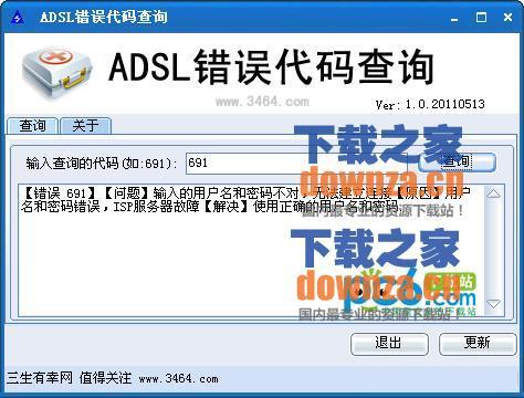 ADSL错误代码查询