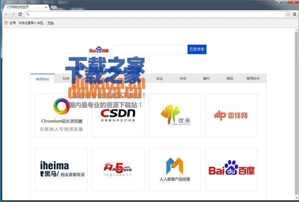 Chromium站长浏览器