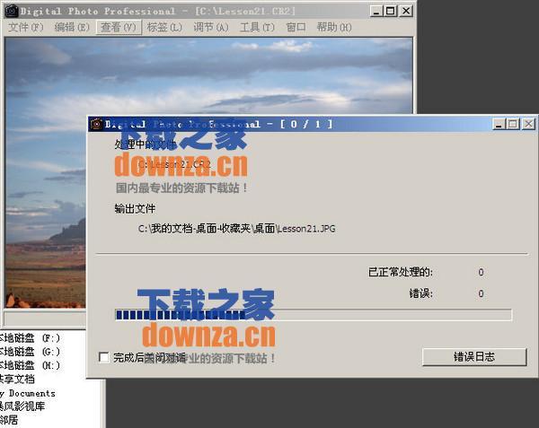 cr2转jpg软件dpp