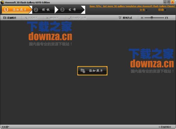 动态flash相册制作软件(Aneesoft 3D Flash Gallery )