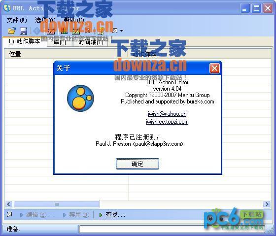 flash链接修改器(URL Action Editor)