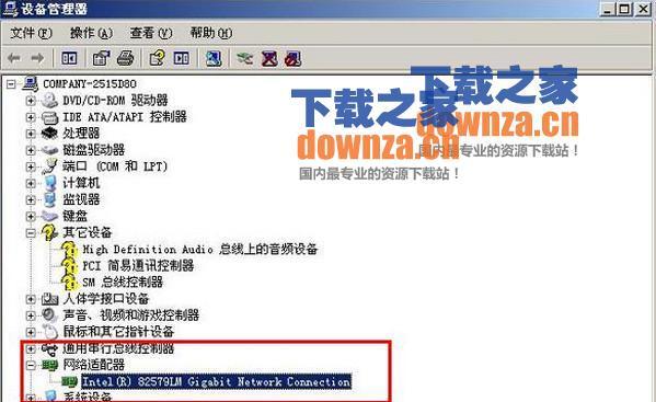 intel 82579lm网卡驱动 for xp