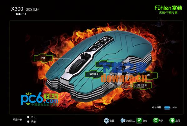 富勒x300游戏鼠标