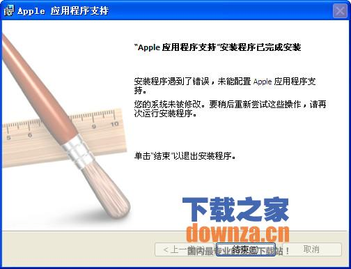 iphone5s驱动程序 for win7